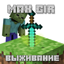 Minecraft Server icon for MaxGir